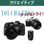 touch&try2018_eye