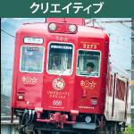 wakayama_dentetsu_eye